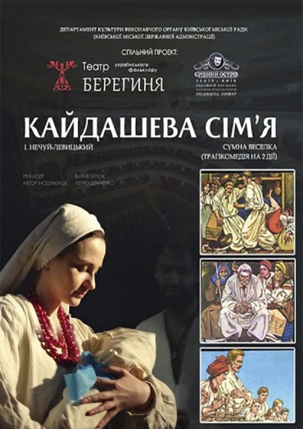 Билеты Кайдашева сім'я