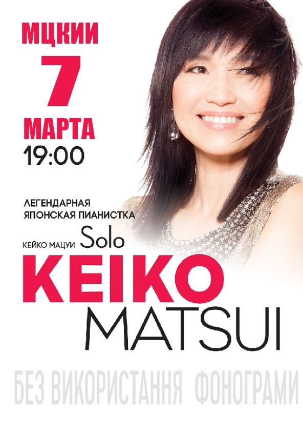 Билеты Keiko Matsui