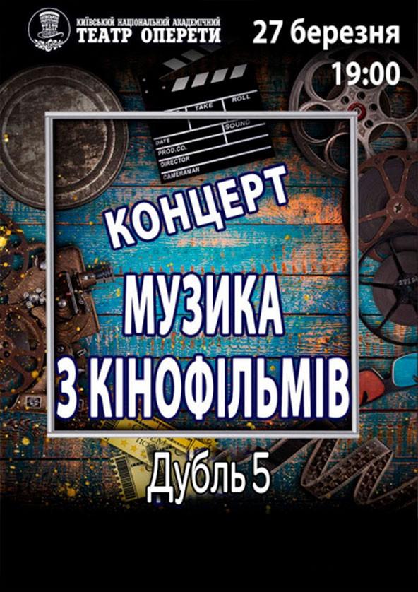 Билеты Музика з кінофільмів.Дубль 5