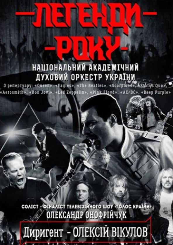 Билеты ЛЕГЕНДИ РОКУ. Національний духовий оркестр України