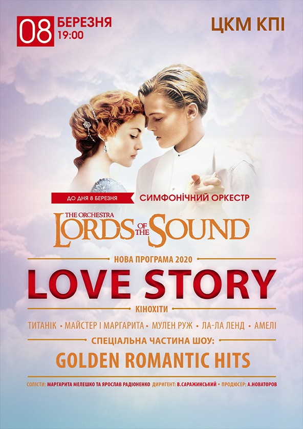 Билеты Lords of the Sound LOVE STORY. Київ