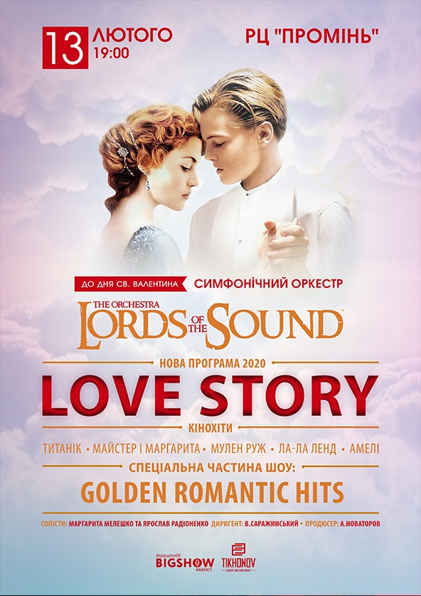 Билеты Lords Of The Sound. LOVE STORY
