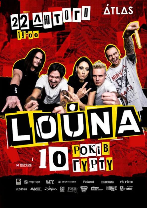 Билеты Louna 10 лет группе