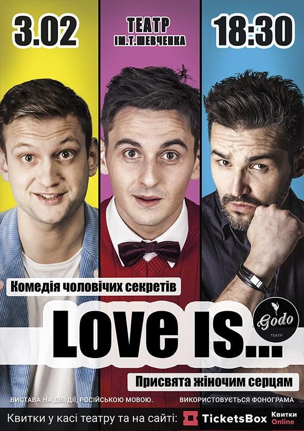 Билеты LOVE IS...