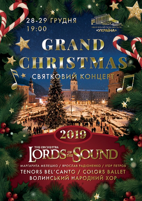 "Билеты Lords of the Sound ""GRAND CHRISTMAS"" Святковий концерт!"