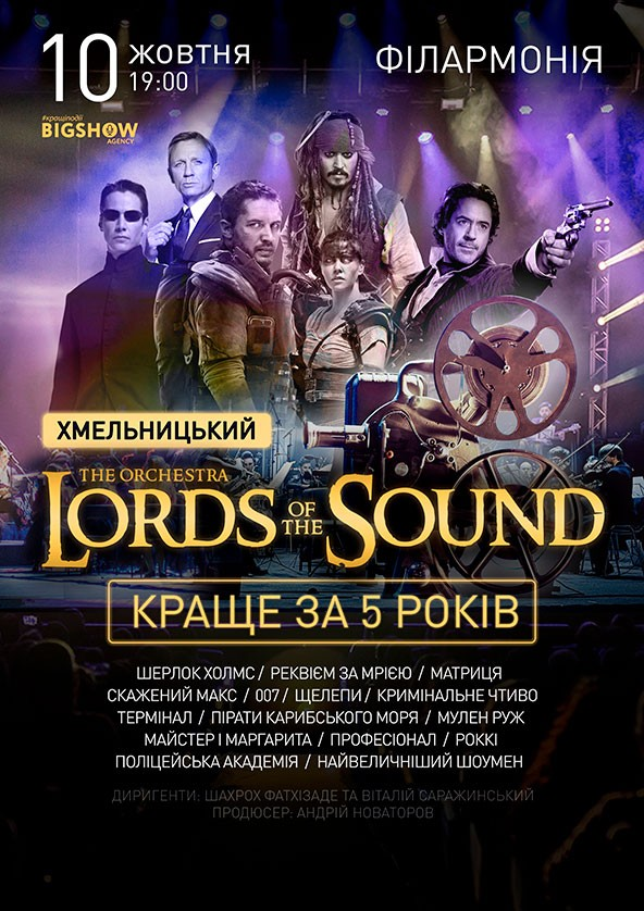 Билеты Lords Of The Sound. Краще за 5 років