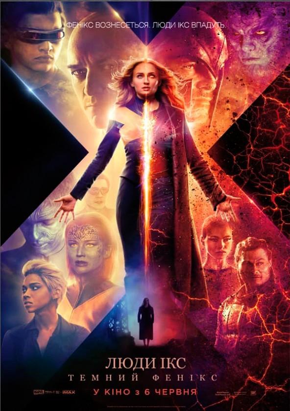 Билеты Люди Ікс: Темний Фенікс 3D