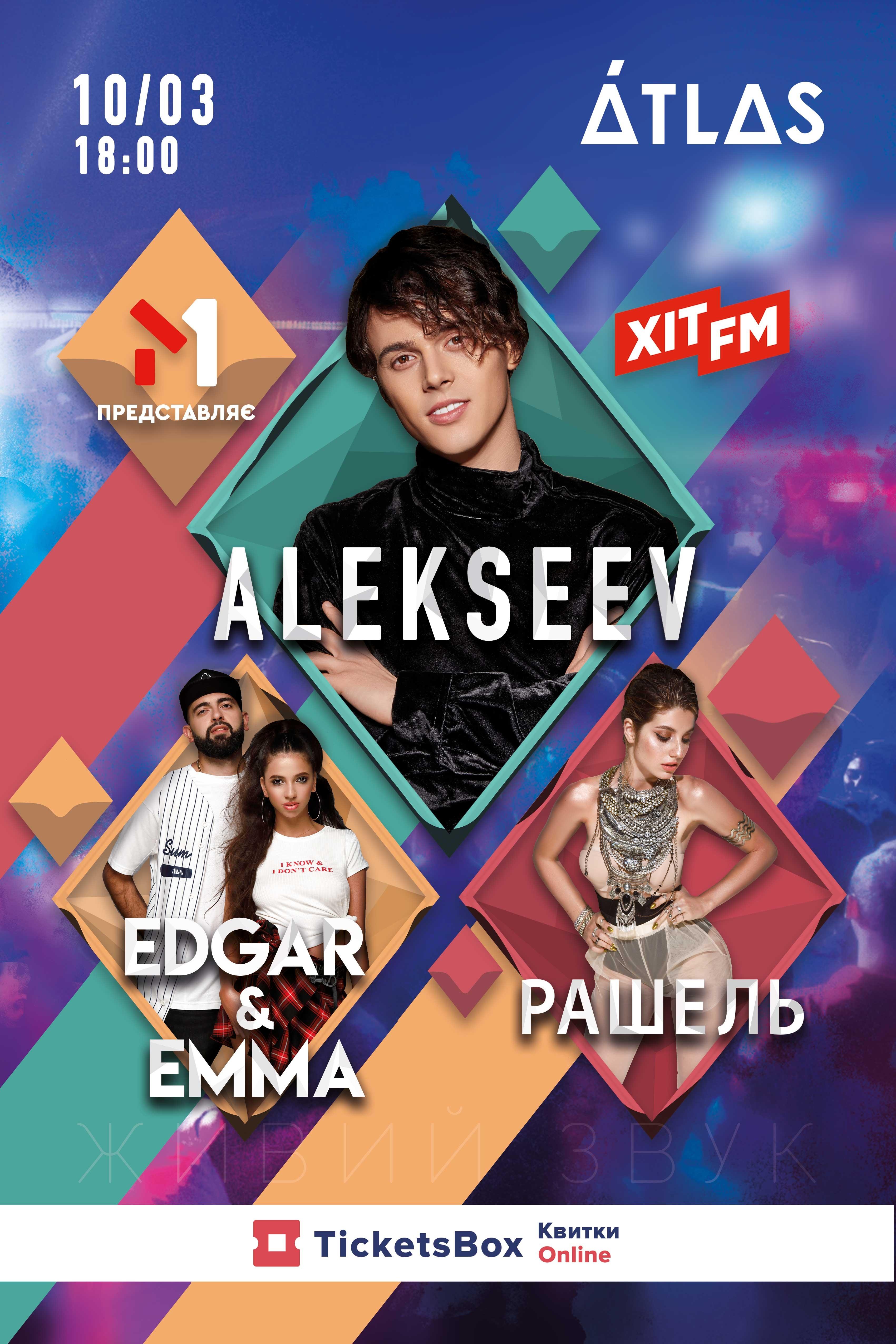 Билеты Alekseev