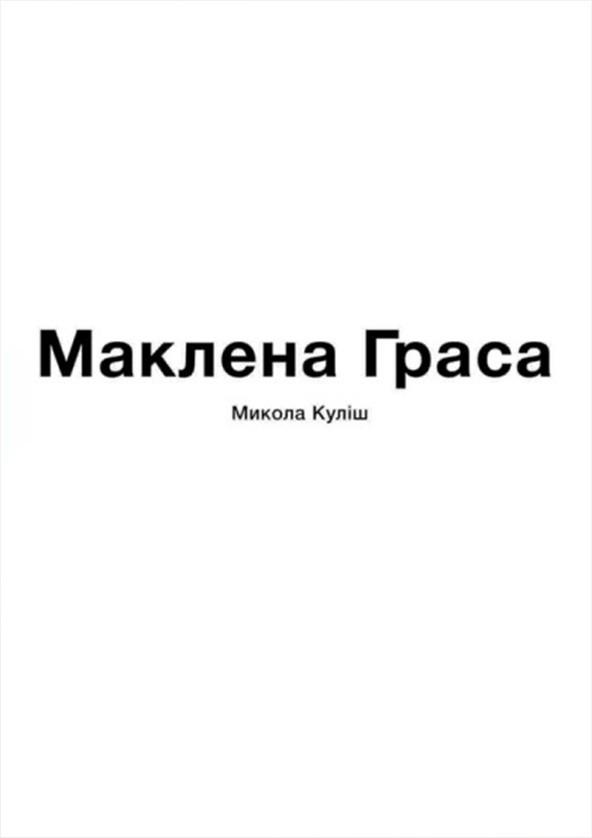Билеты Маклена Граса