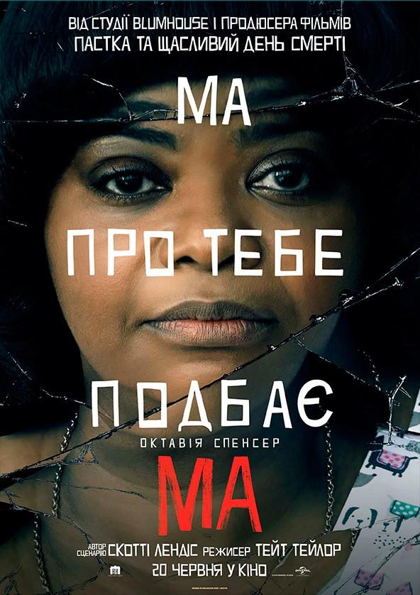 Билеты Ма (ПРЕМ'ЄРА)