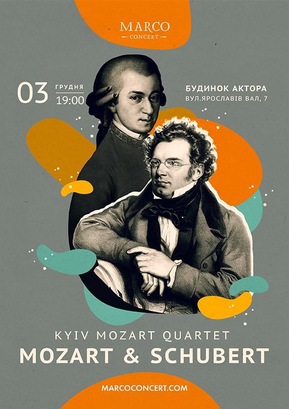 Билеты Kyiv Mozart Quartet - Mozart & Schubert