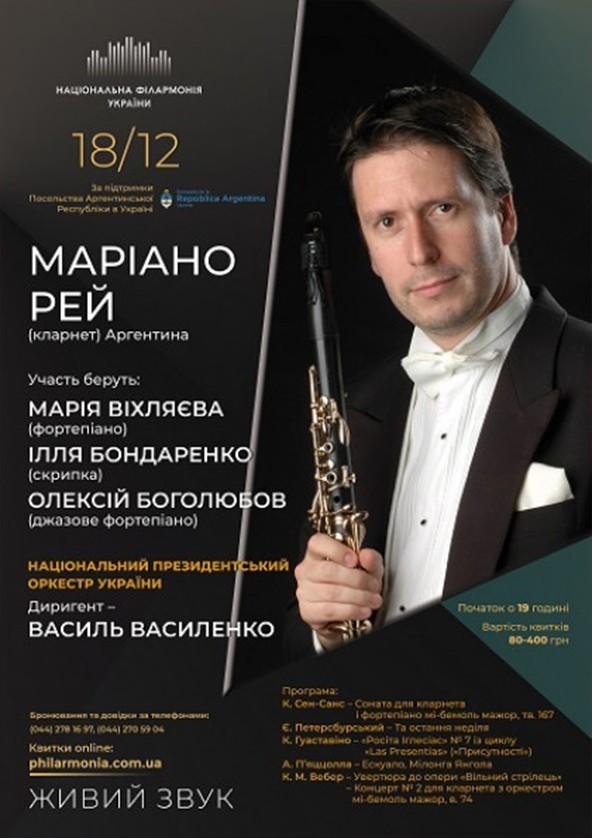 Билеты Маріано Рей (кларнет) Аргентина. Нац.Презідентській оркестр