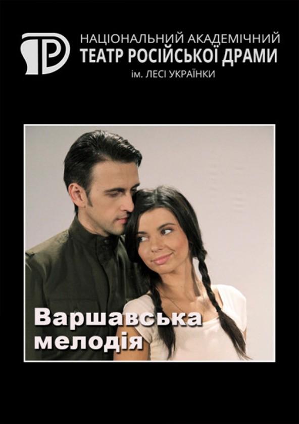 Билеты Варшавська мелодія