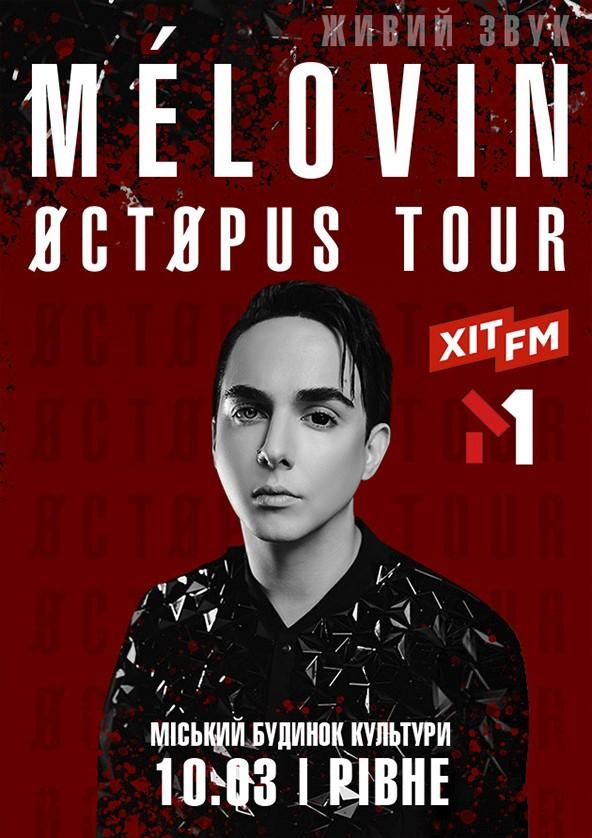 Билеты Melovin