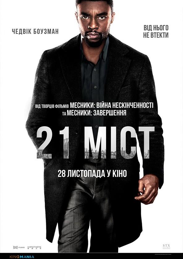 Билеты 21 міст