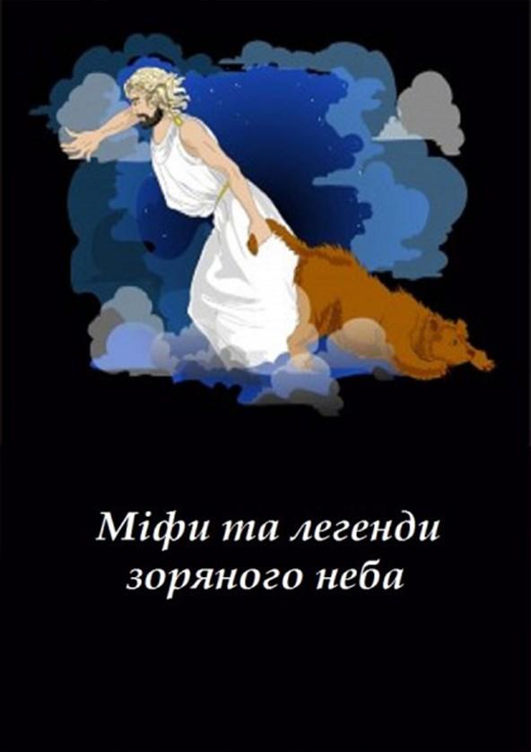 Билеты Міфи та легенди зоряного неба (класична програма) + Археоастрономія Майя