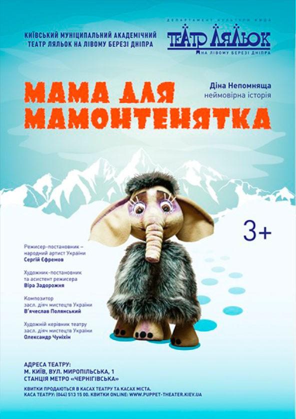 Билеты Мама для мамонтенятка