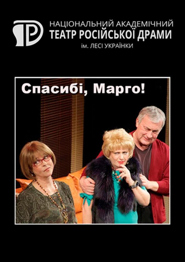 Билеты Спасибі, Марго!
