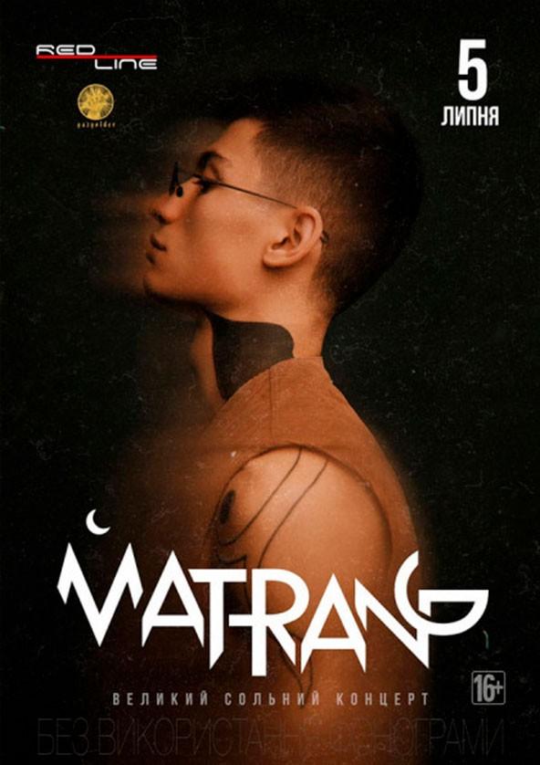 Билеты Matrang