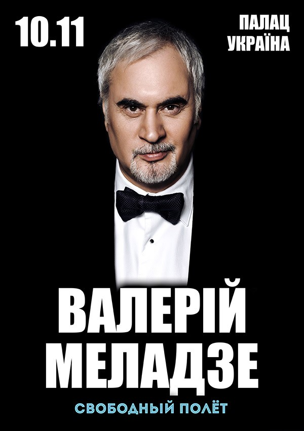 Билеты Валерий Меладзе