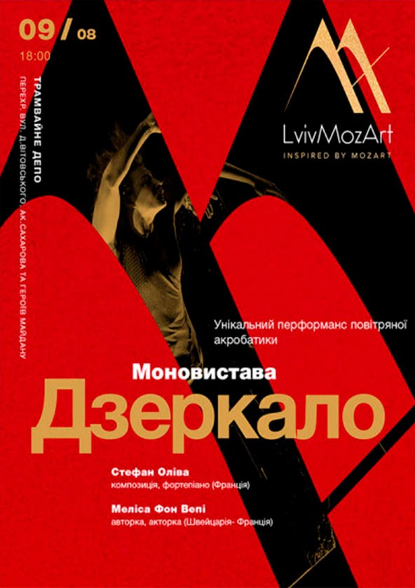 Билеты Моновистава «Дзеркало»