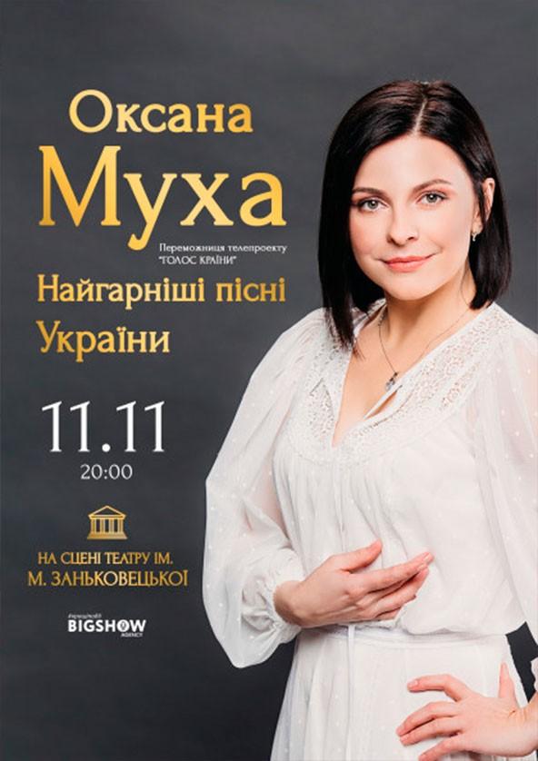 Билеты Оксана Муха