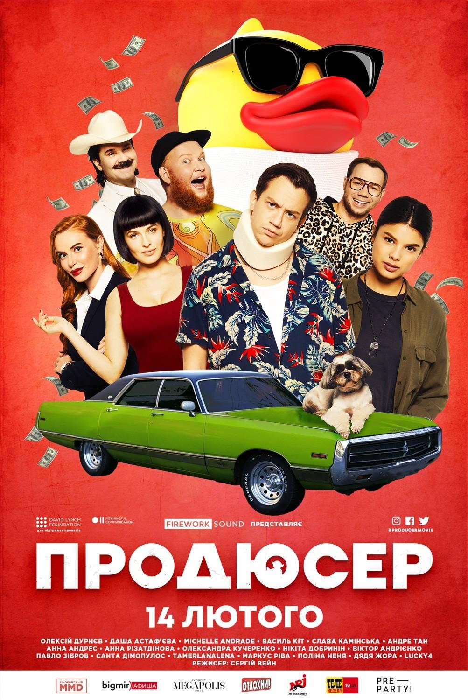 Билеты Продюсер (ПРЕМ'ЄРА)