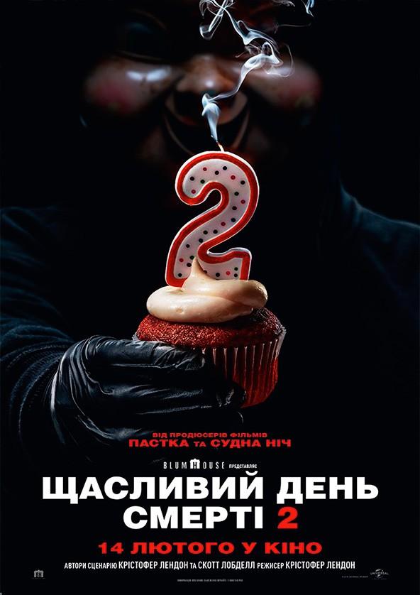 Билеты Щасливий день смерті 2 (ПРЕМ'ЄРА)