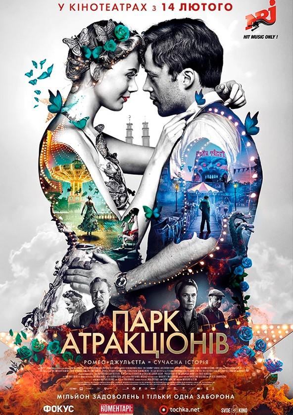 Билеты Парк атракціонів (ПРЕМ'ЄРА)