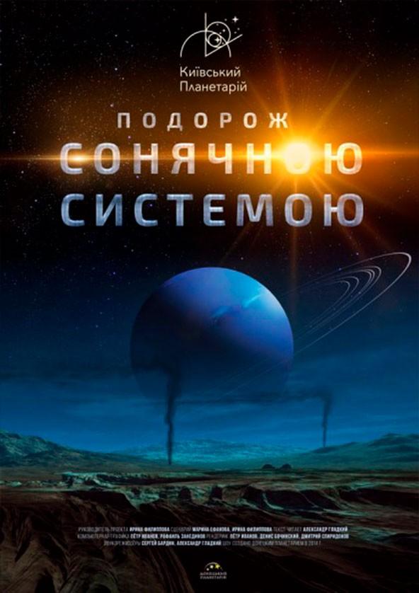 Билеты Подорож Сонячною системою
