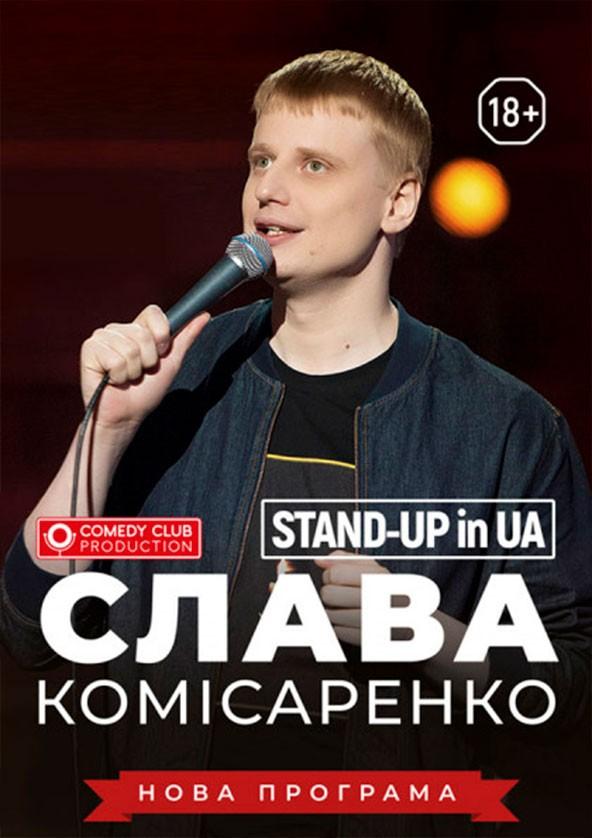 Билеты STAND-UP in UA: СЛАВА КОМІСАРЕНКО