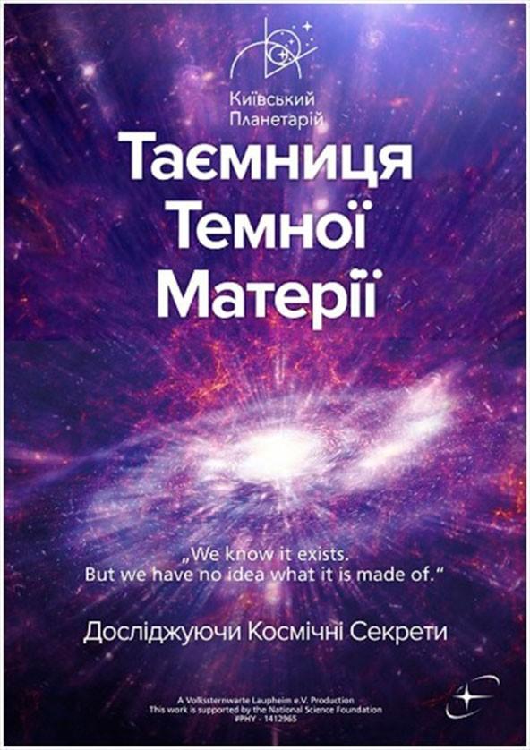Билеты Таємниця темної матерії