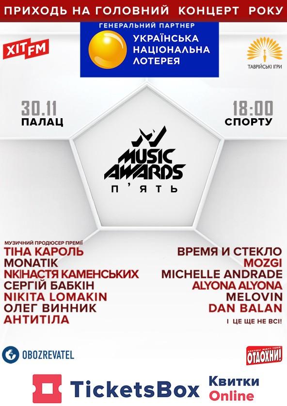 Билеты M1 Music Awards. Five