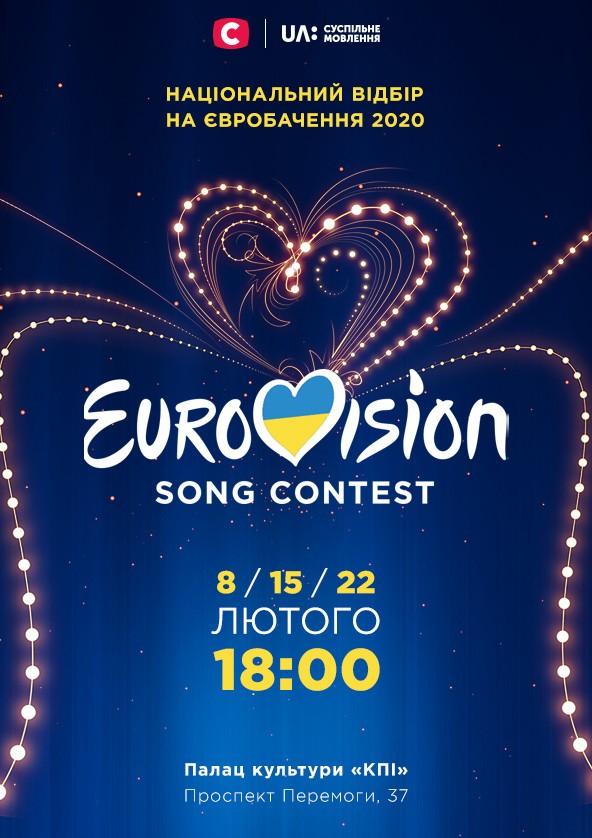 Билеты Национальный отбор на Евровидение-2020 Финал