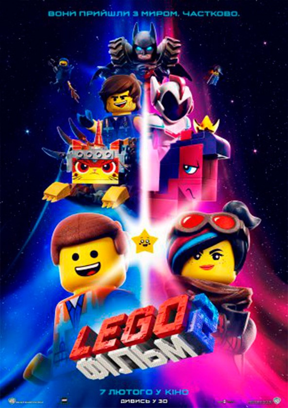 Билеты Lego Фільм 2 3D