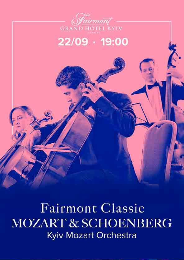 Билеты Fairmont Classic - Mozart and Schoenberg