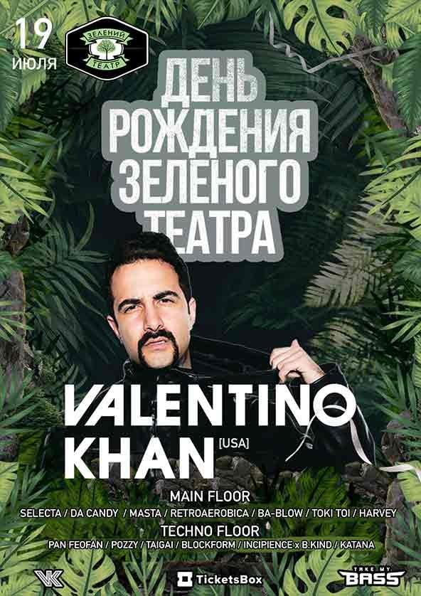 Билеты День Рождения Зеленого Театра w/ Valentino Khan