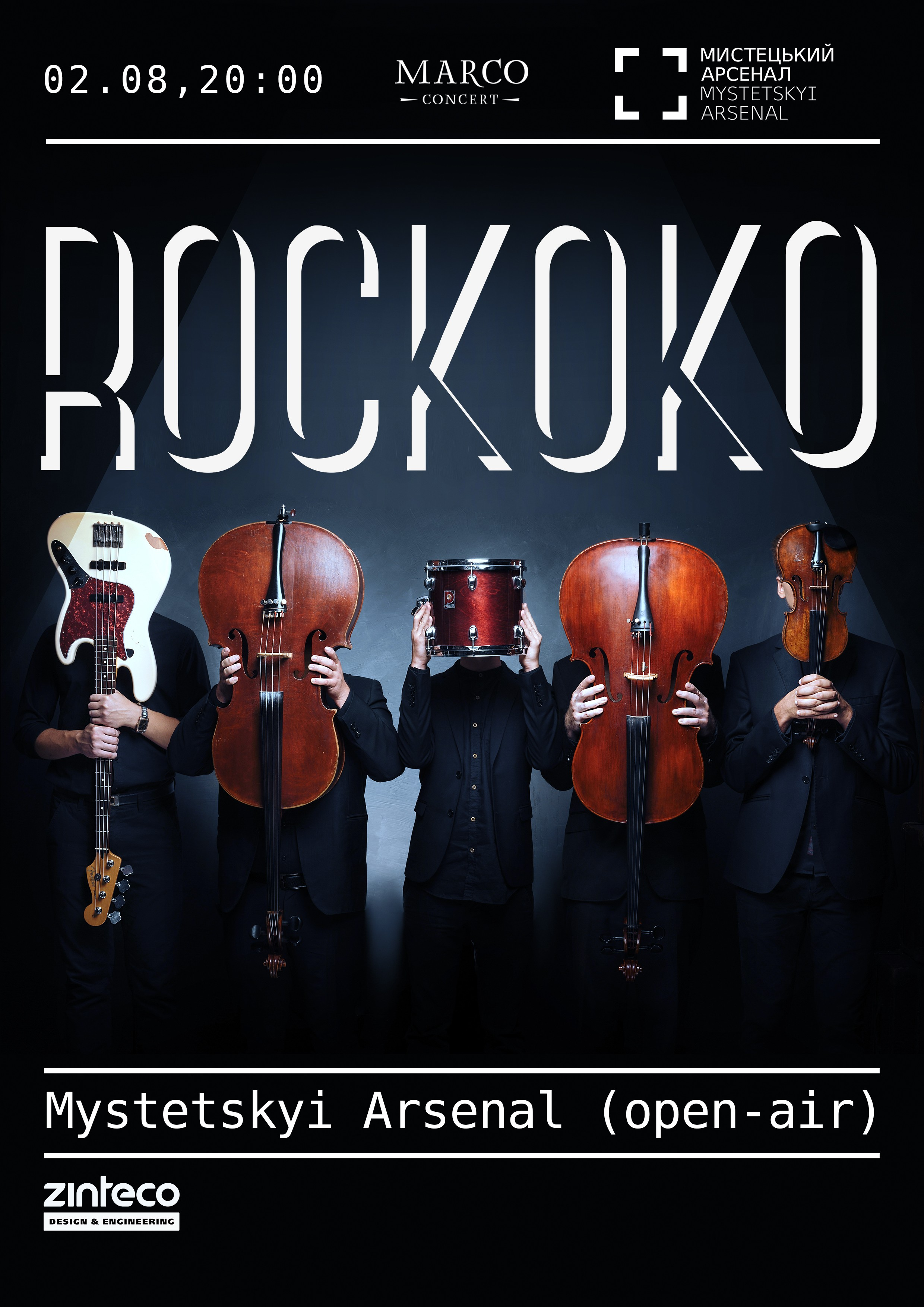 Билеты Rockoko в арсенале