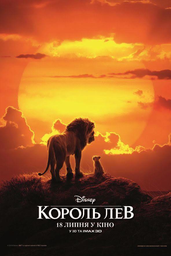 Билеты Король Лев - 3D (ПРЕМ'ЄРА)