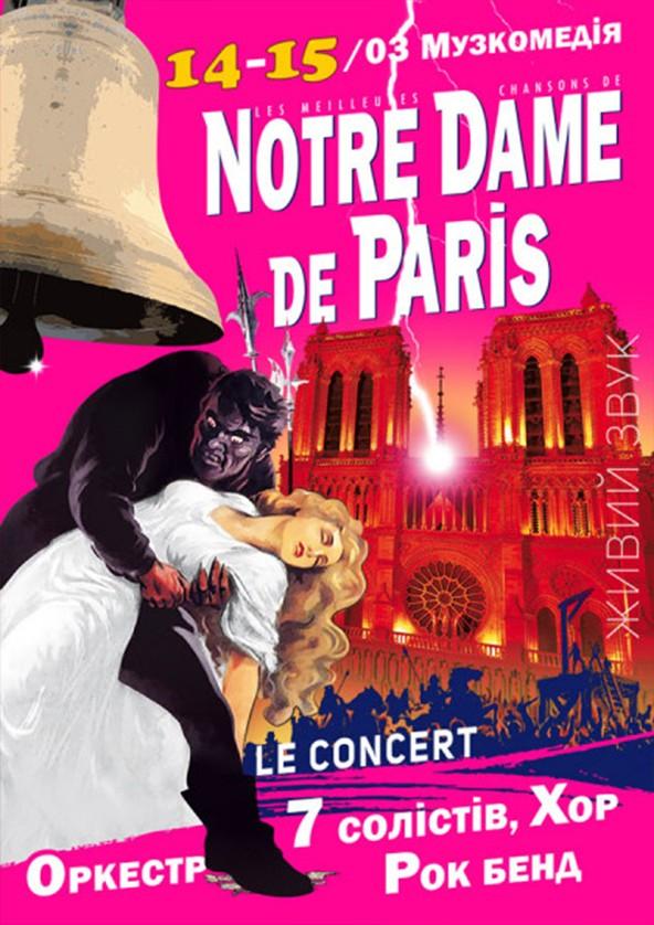 Билеты NOTRE DAME de PARIS Le Concert (Одеса)
