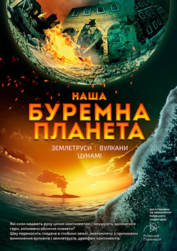 Билеты Буремна планета + Дивні супутники