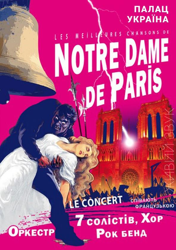 Билеты NOTRE DAME DE PARIS Le Concert
