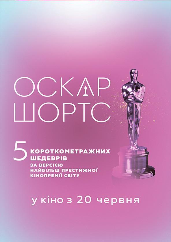 Билеты OSCAR SHORTS - 2019 (ПРЕМ'ЄРА)