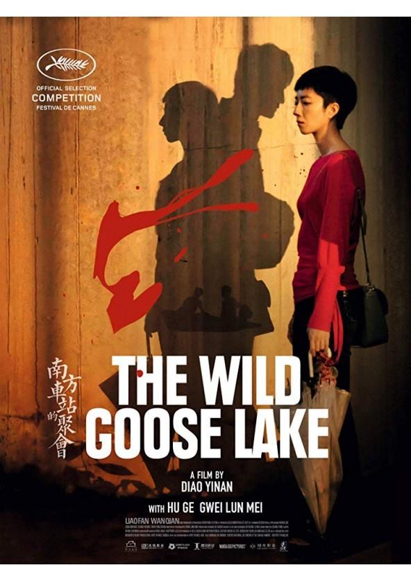 Билеты Озеро диких гусей