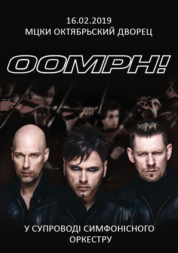 Билеты Oomph!