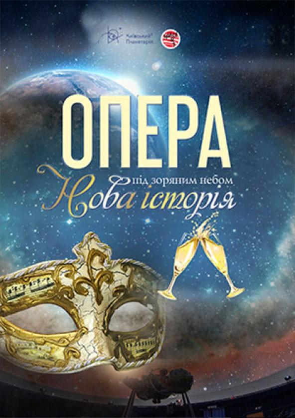 """Билеты Опера під зоряним небом """"Нова історія"""""""