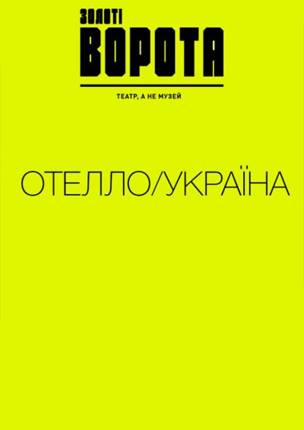 Билеты ОТЕЛЛО/УКРАЇНА/ФЕЙСБУК