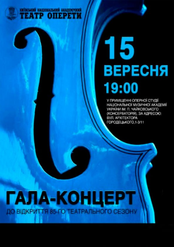 Билеты Відкриття 85-го театрального сезону Національної оперети