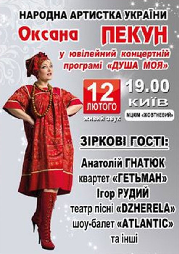 Билеты Оксана Пекун ДУША МОЯ