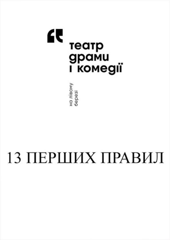 Билеты 13 перших правил
